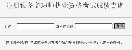 甘肃2010年注册设备监理师考试成绩查询入口