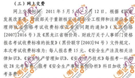 2011黑龙江安全工程师报名网上交费 5月5 12日
