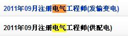 2011年广西电气工程师成绩查询入口