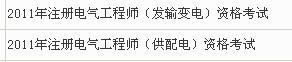 2011河南电气工程师考试成绩查询入口