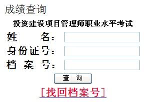 辽宁2012年投资项目管理师考试成绩查询入口