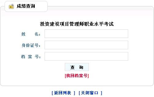 黑龙江2012年投资项目管理师考试成绩查询入口 点击进入