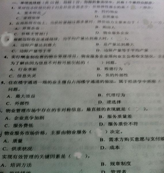 2012年物业管理师考试《综合能力》真题(网友版)