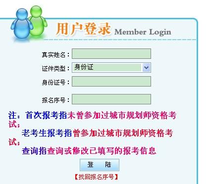 福建2012年城市规划师考试准考证打印入口开通