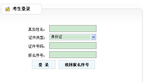 2012年广西房地产经纪人准考证入口 点击进入