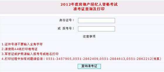 2012年安徽房地产经纪人准考证入口已开通