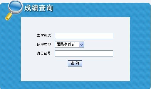 2012年陕西设备监理师考试成绩查询入口 点击进入