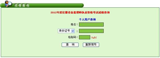 2012年广东设备监理师成绩查询入口 点击进入