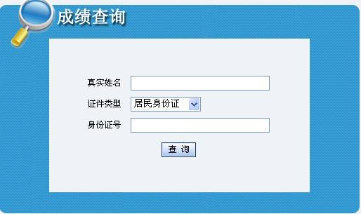 2012青海设备监理师成绩查询入口 点击进入