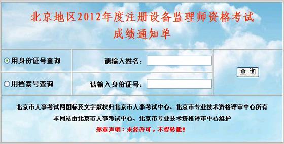 2012北京设备监理师成绩查询入口 点击进入