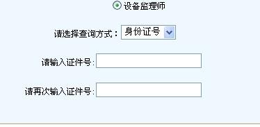 2012浙江设备监理师成绩查询入口 点击进入