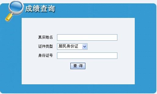 2012吉林设备监理师成绩查询入口 点击进入