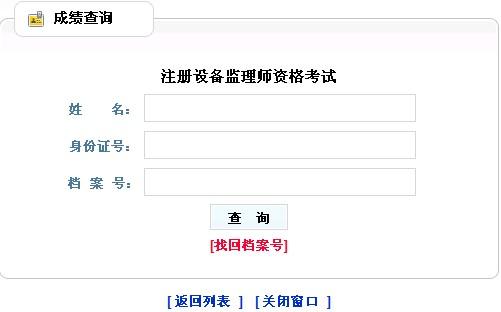 2012黑龙江设备监理师成绩查询入口 点击进入