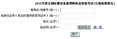 2012上海设备监理师成绩查询入口 点击进入