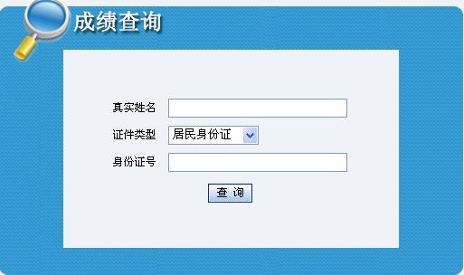 2012内蒙古设备监理师成绩查询入口 点击进入