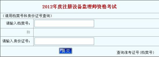 2012河南设备监理师成绩查询入口 点击进入