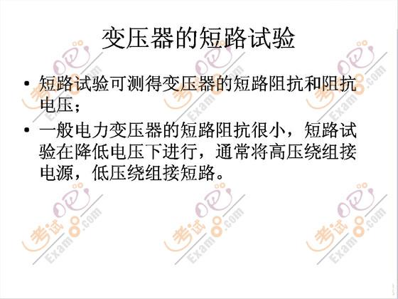 2013年注册电气工程师考试复习笔记:变压器