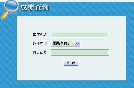 2012年陕西造价工程师成绩查询入口