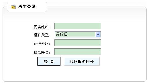 2013年云南二级建造师考试报名入口