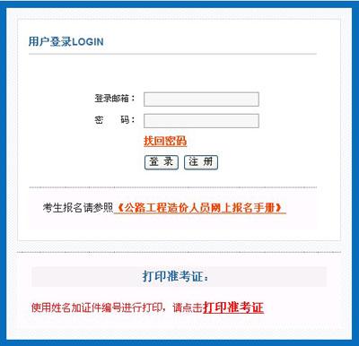2013年公路工程造价师准考证入口已开通,点击进入>>>>>