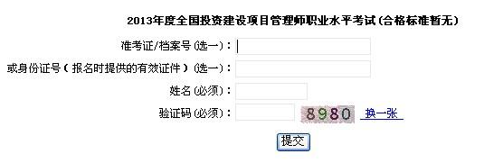 2013年上海投资项目管理师成绩查询入口