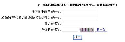 2013年上海环境影响评价师成绩查询入口