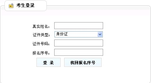 2013年兵团勘察类工程师准考证打印入口
