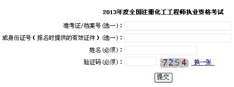 2013年上海化工工程师准考证打印入口