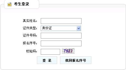 2013年贵州勘察设计工程师准考证打印入口