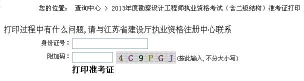 2013年陕西勘察设计工程师准考证打印入口