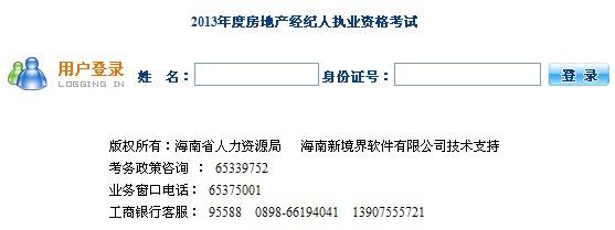 2013年海南房地产经纪人准考证打印入口