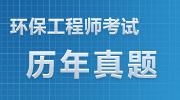 注册环保工程师必威体育betwayAPP下载历年真题