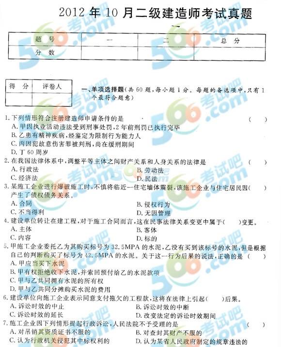 2012年10月二级建造师《工程法规》真题答案及解析