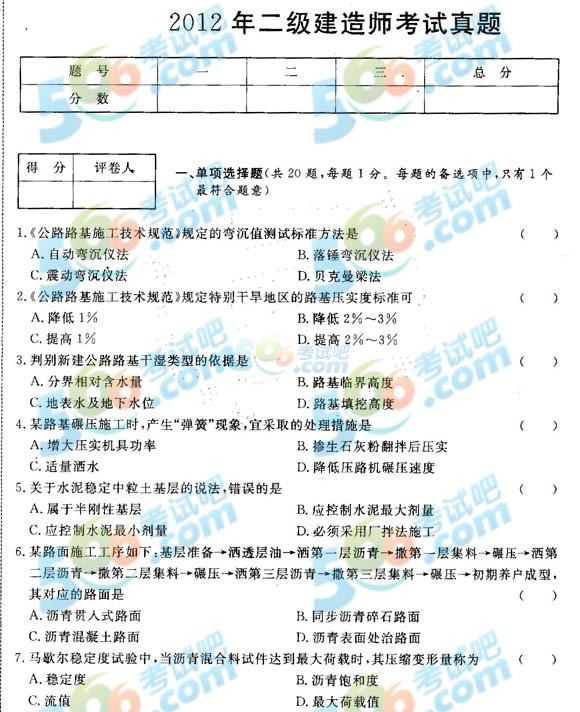 2012年6月二级建造师《公路工程》真题答案及解析