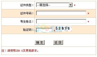 2014年云南质量工程师准考证打印入口