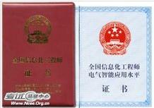 北京电气工程师证书好考吗_电气工程师证书难考吗_考电气工程师证书