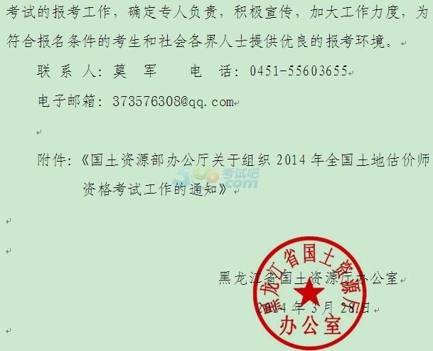 评估师报考条件-全国土地估价师资格考试工作的通知》的通知-2014年黑龙江土地估
