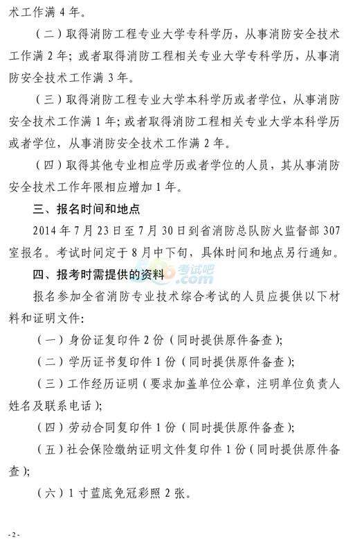 湖南2014年注册消防工程师综合考试报名时间