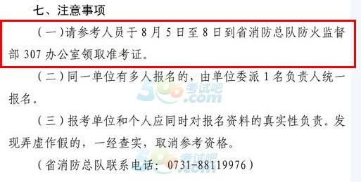 湖南2014注册消防工程师综合考试准考证领取