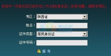 2014年陕西土地估价师考试准考证打印入口