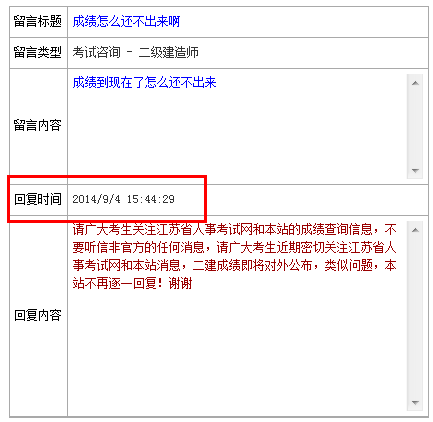 南通人事考试网 2014年江苏二建成绩即将公布