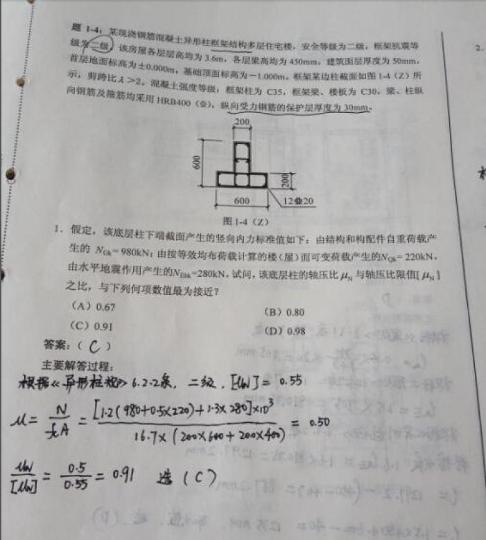 2014一级结构工程师考试《基础》真题及答案【网友