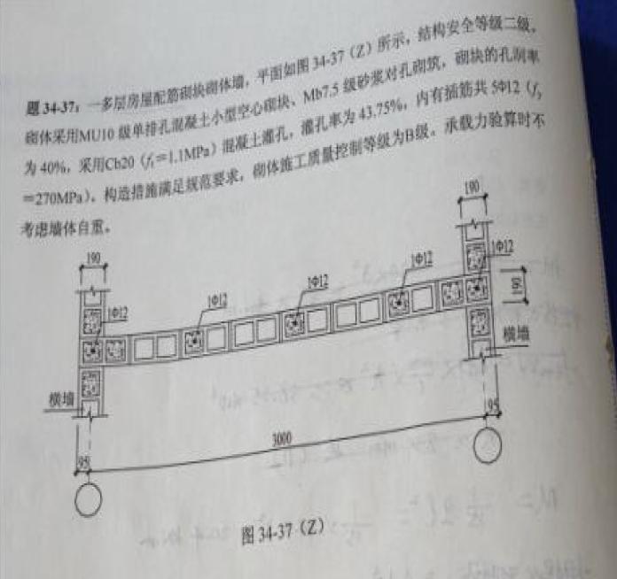 2014一级结构工程师《专业考试》上午真题(完整版)