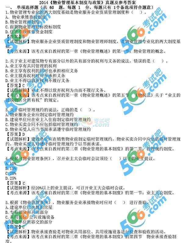 2014年物业管理师《制度政策》答案及解析(完整)