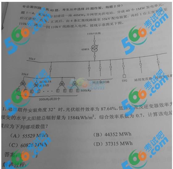 2014电气工程师发输变电专业案例下午真题(图片版)