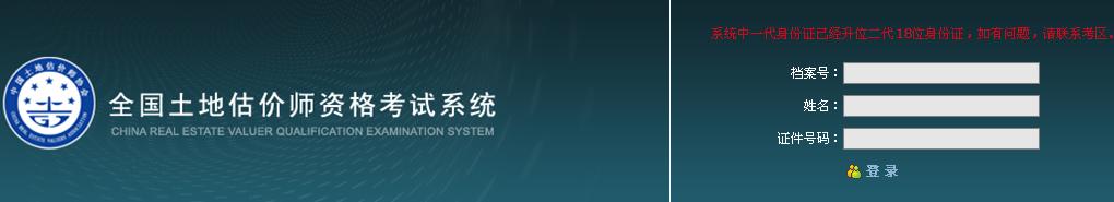 点击进入 2014年广东土地估价师成绩查询入口