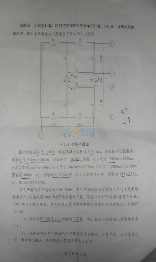 2012年安徽造价员《土建实务》真题部分(图片版)