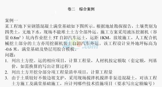 2011年广西造价员考试《土建工程》真题(图片版)