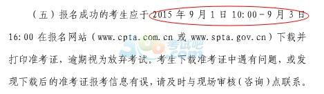 2015上海设备监理师准考证打印时间:9月1日至3日
