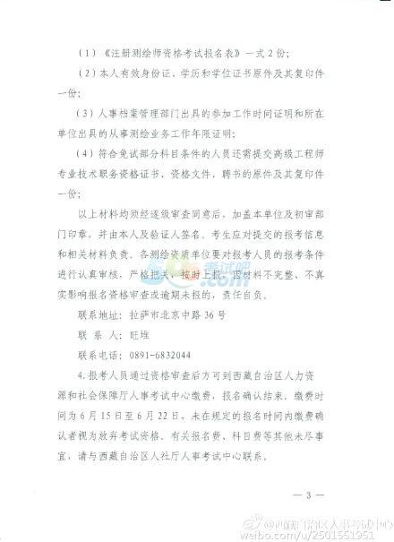 西藏注册测绘师资格考试工作有关事项的通知,供广大考生报考使用,